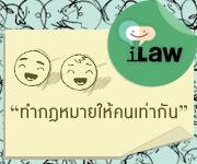ฉันไม่ชอบกฎหมาย