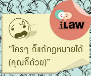ทำกฎหมายให้คนเท่ากัน