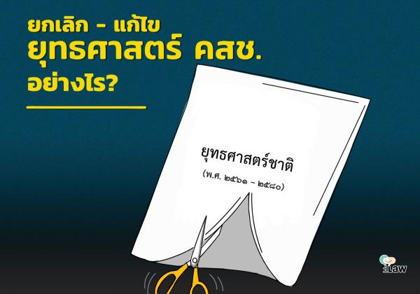 Amend NCPO's Strategic