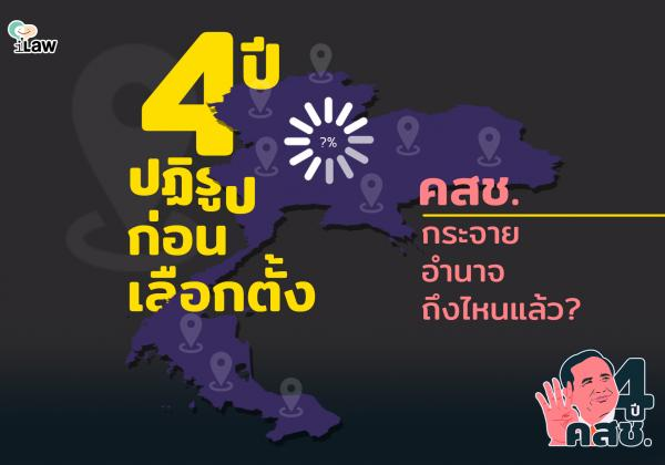 Decentralization of NCPO