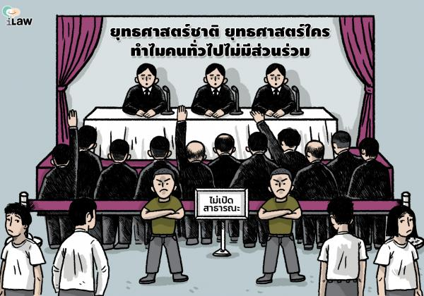 Thailand's Strategy without Public Participation