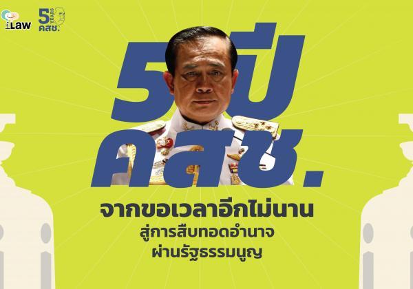 5year NCPO