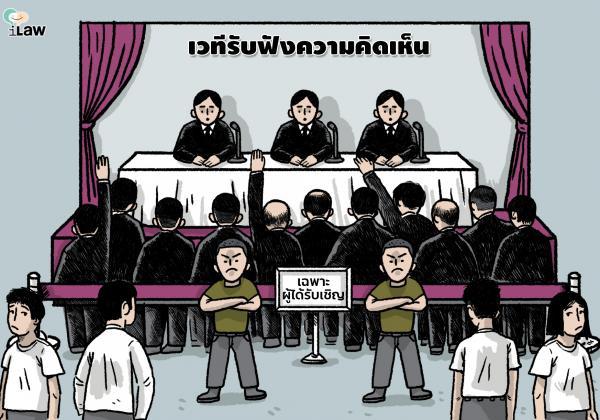No Public Participation in Police Reform Forum