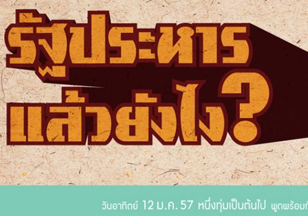 thaicoup