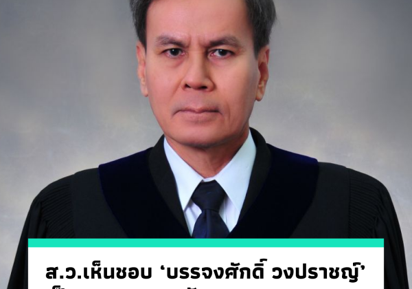 Bunjongsak Wongprachaya Judge of constitutional court