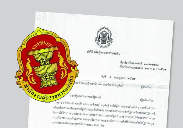 Onbudsman's order