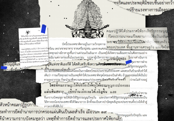 89 Years of Siam Revolution 2475