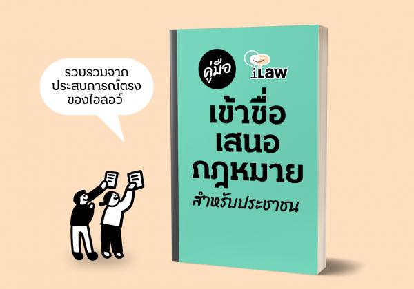 Law initiative handbook