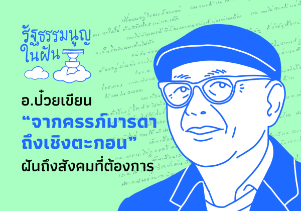"Puay wrote ""From Womb To Tomb"" dreaming about the society he wanted"