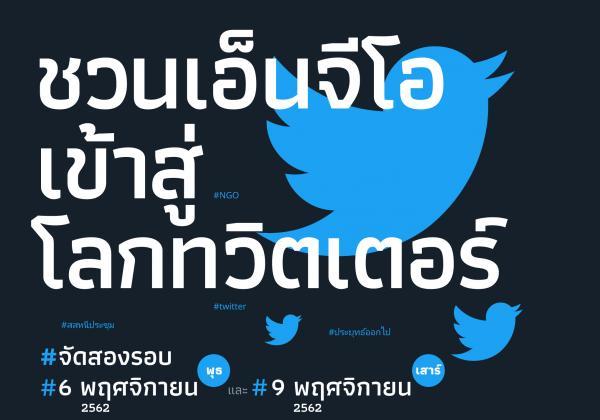 Twitter Training