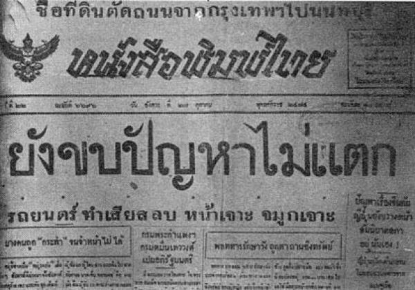 Thai old newspaper
