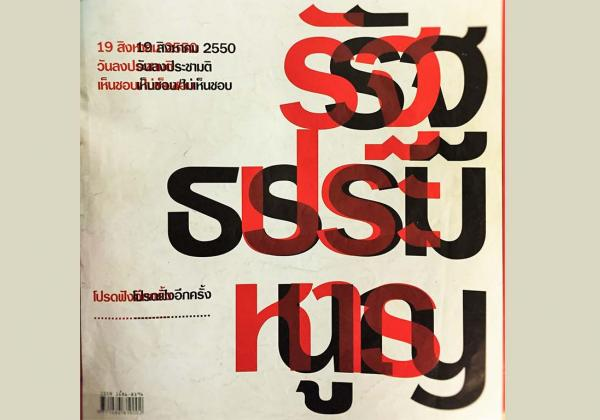 Referendum Thai-style