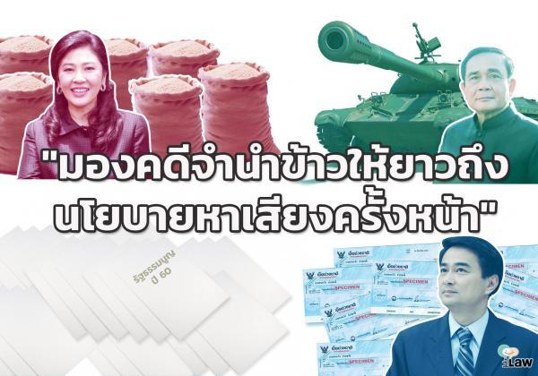 rice-subsidy-scheme