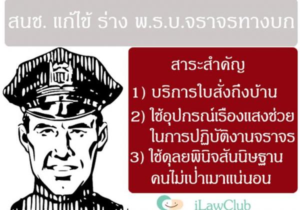 Traffic Act