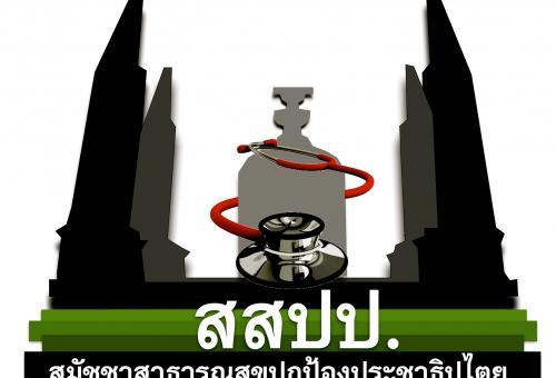 สมัชชาสาธารณสุขปกป้องประชาธิปไตย