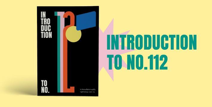 หนังสือ INTRODUCTION TO NO.112