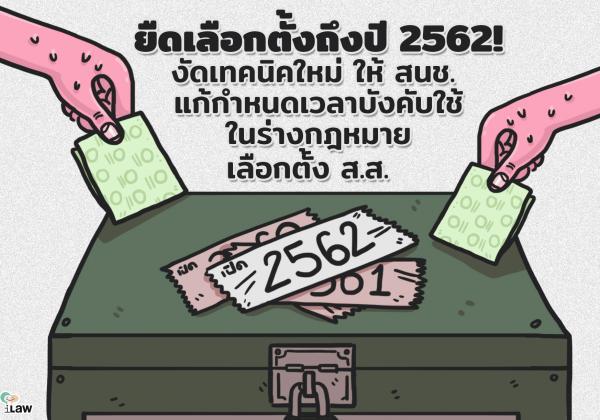 Postpone General Election