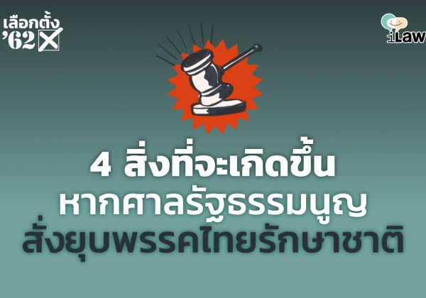 4 things after dissolve Thai Save the Nation Party