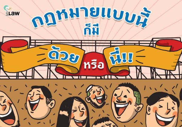 NCPO funny