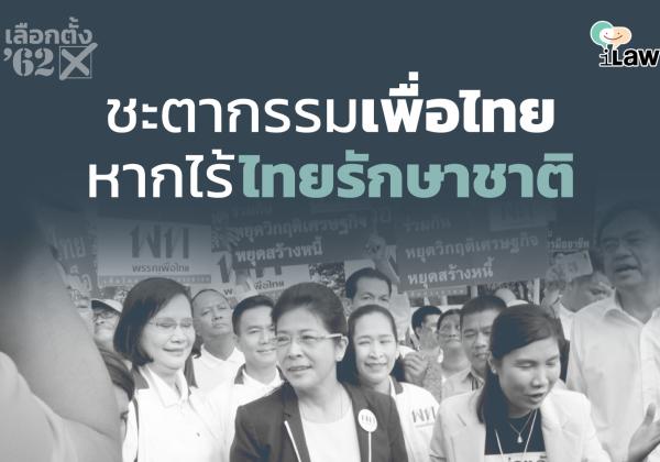 ชะตากรรมเพื่อไทย หากไร้ไทยรักษาชาติ