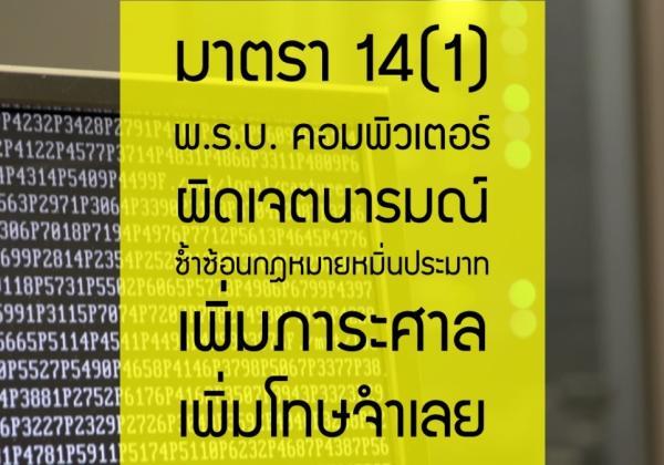 Amnesty Int. on CCA Bill