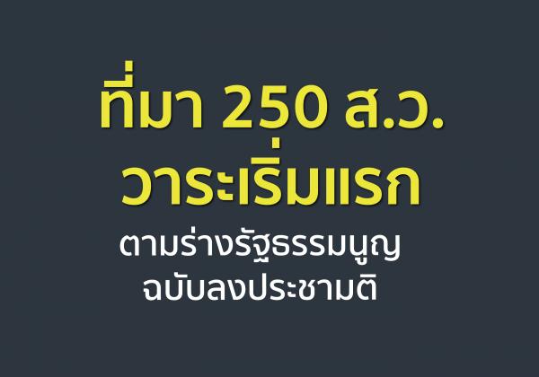 250 senator