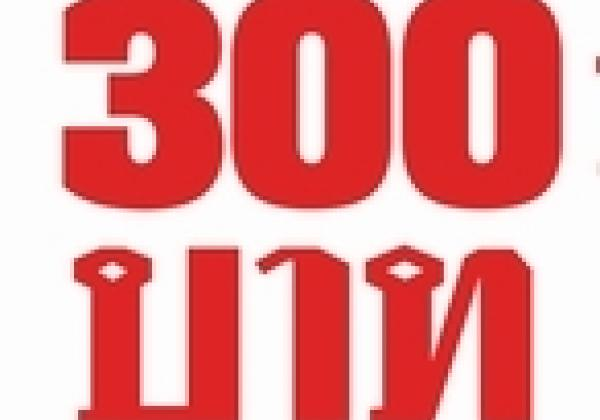 300 bath