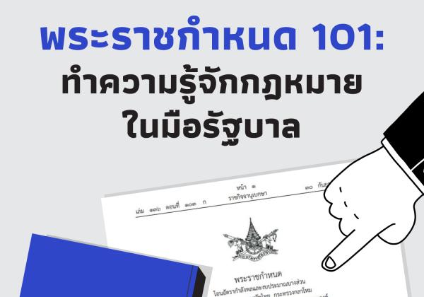 พระราชกำหนด 101: ทำความรู้จักกฎหมายในมือรัฐบาล