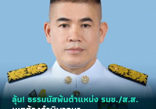 Thamanat's MP Status