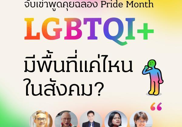 Pride Month Seminar