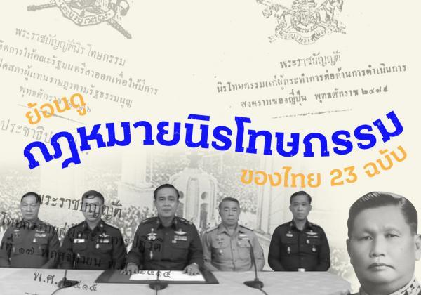 amnesty law in Thailand