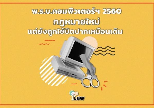 พ.ร.บ.คอมพิวเตอร์ฯ 2560: กฎหมายใหม่แต่ยังถูกใช้ปิดปากเหมือนเดิม