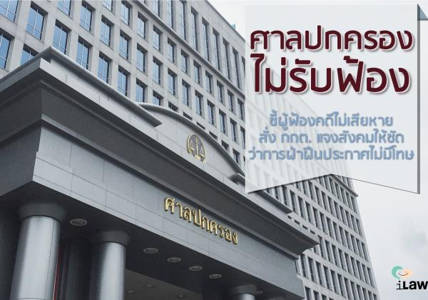 Admin Court order