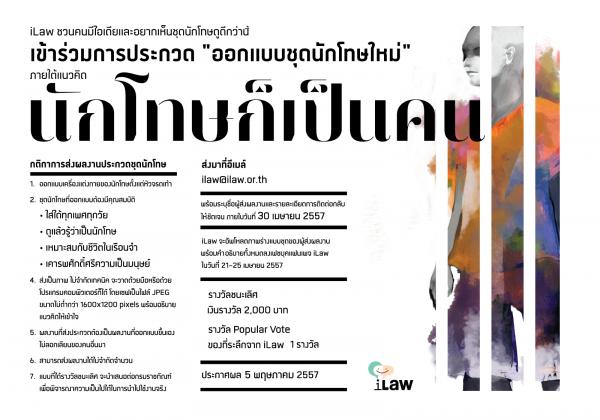 Jail Poster