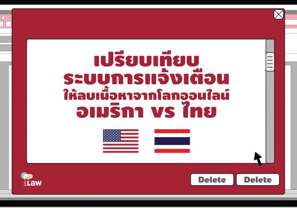 Comparison Thai vs US