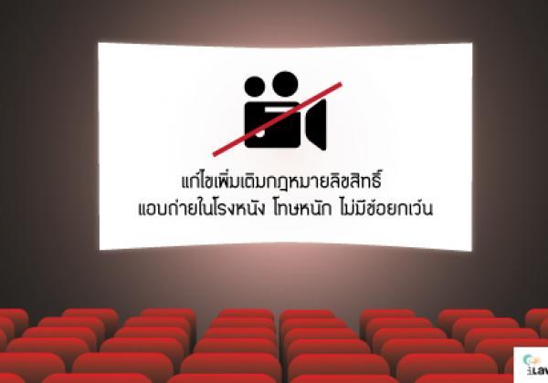cinema copy right