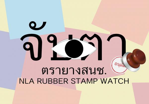 NLA weekly  (7 – 13 May 2559)