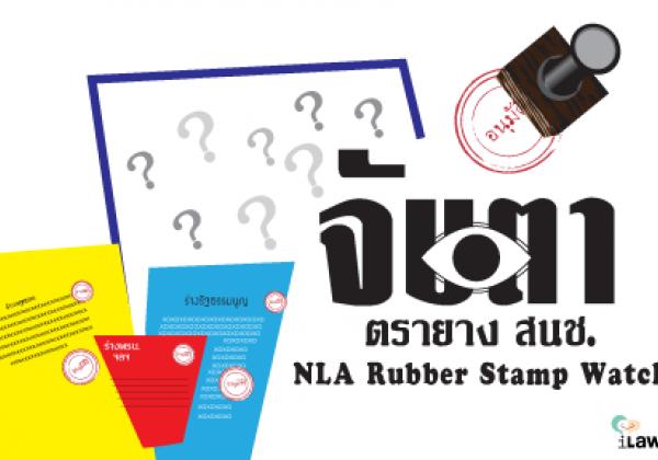 NLA Weekly (17 July)