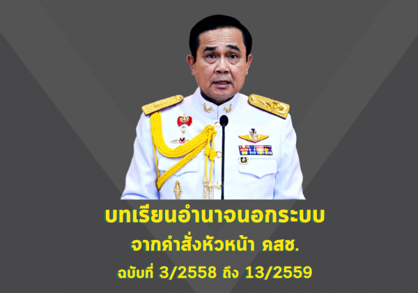 คำสั่งหัวหน้าฉบับที่ 3/2558 กับ 13/2559: ปัญหาอำนาจนอกระบบที่ตรวจสอบถ่วงดุลไม่ได