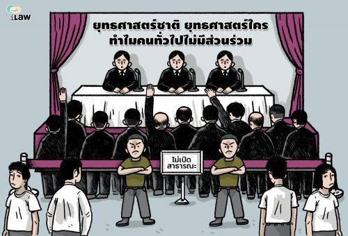 Thailand's Strategy without Public Participation