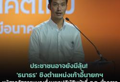 Thanathon still can be prime minister