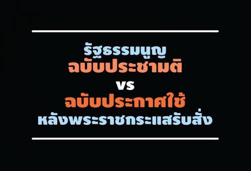 draft constitution VS new charter