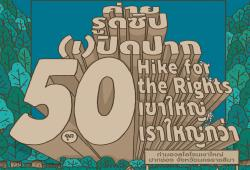 Hike for the Rights