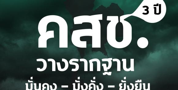 three years NCPO